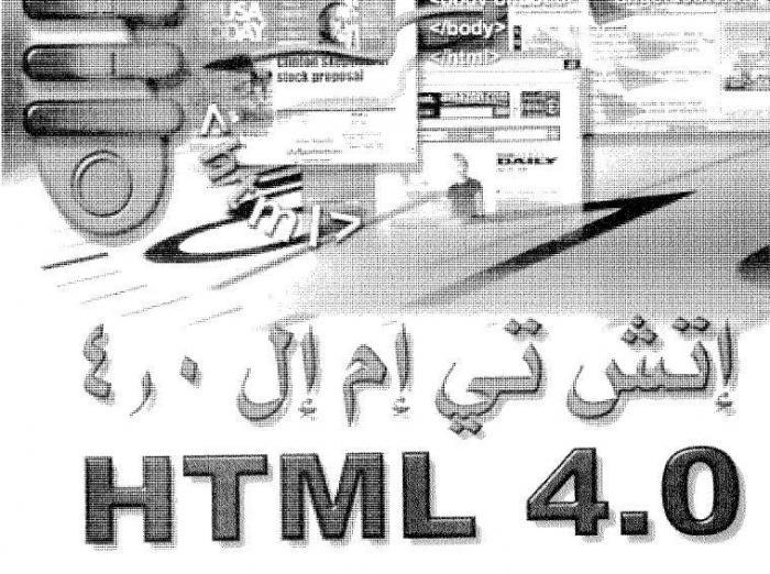 كتاب تعلم لغة html لتصميم صفحات الانترنت