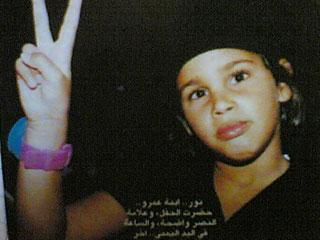 صـــــور نور بنت عمرو دياب