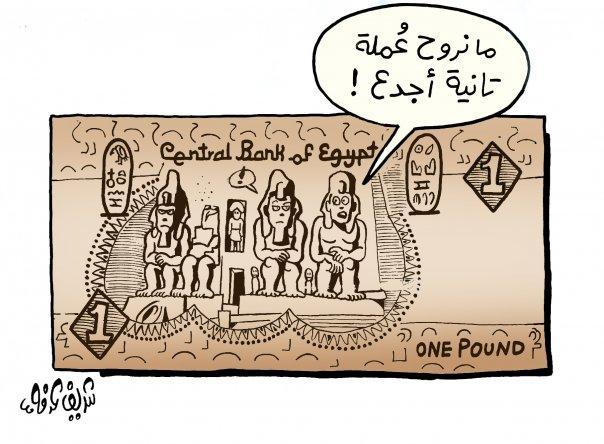 كاريكاتير مصرى