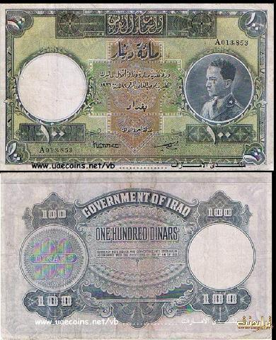 صور عملات العراق منذ 1930 الى اليوم