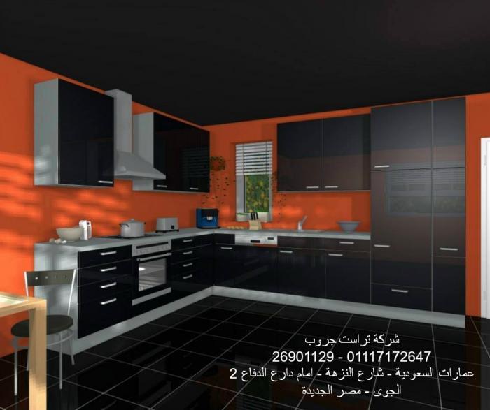 شركة مطابخ فى مصر - شركة تراست جروب