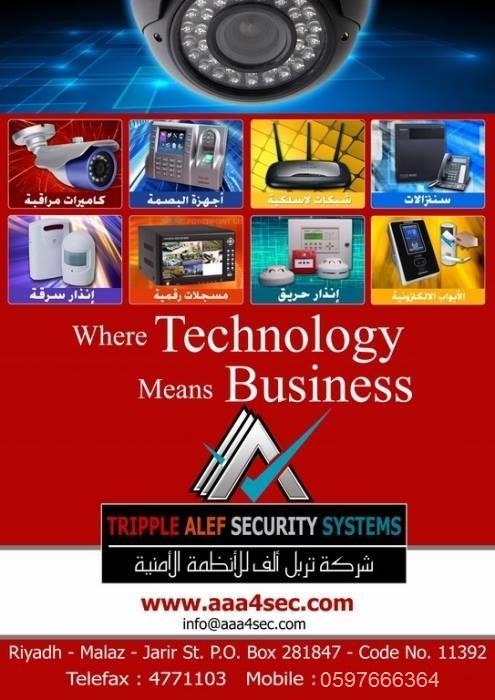 كاميرات مراقبة,اجهزة انذار,حساسات حركة, بوابات الكترونية, اجهزة حضور وانصراف,شبكات, سنترالات